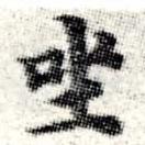 HNG008-0281