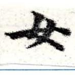 HNG008-0297