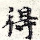 HNG008-0337