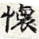 HNG008-0372