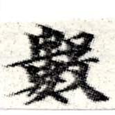 HNG008-0387