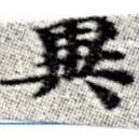 HNG008-0472