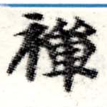 HNG008-0491