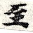 HNG008-0530