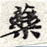 HNG008-0547