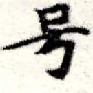 HNG008-0549