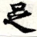 HNG008-0582