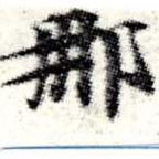 HNG008-0599