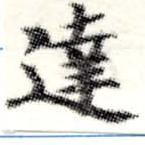 HNG008-0650b