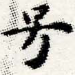 HNG012-0159