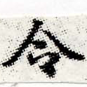 HNG012-0233
