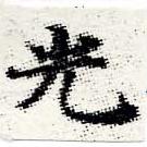 HNG012-0251