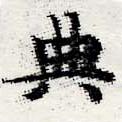 HNG012-0259