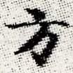 HNG012-0395