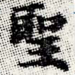 HNG012-0518