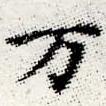 HNG012-0538