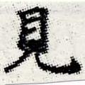HNG012-0551