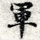 HNG012-0570