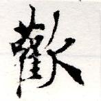 HNG013-0523b