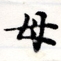 HNG013-0532b