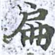 HNG014-0251