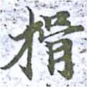 HNG014-0273