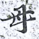 HNG014-0352
