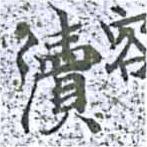 HNG014-0409