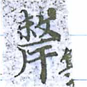 HNG014-0434