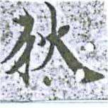 HNG014-0437