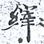 HNG014-0542