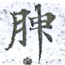 HNG014-0584