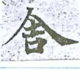 HNG014-0587