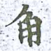 HNG014-0651