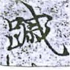 HNG014-0710