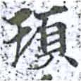 HNG014-0802