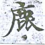 HNG014-0844