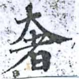 HNG014-0972