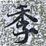 HNG014-0986
