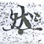 HNG014-1196