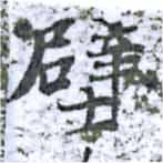 HNG014-1498a
