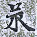 HNG014-1514b