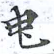 HNG014-1520a