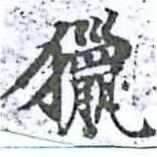 HNG014-1573c