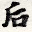 HNG016-0038