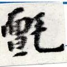 HNG016-0156