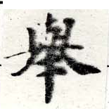 HNG016-0246