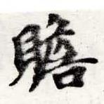 HNG016-0285