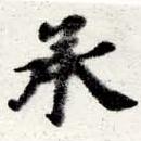 HNG016-0609