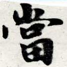 HNG016-0741a